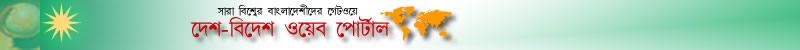 Deshbideshweb logo